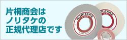 片桐商会はノリタケの正規代理店です